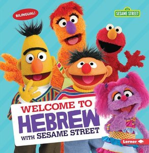Welcome to Hebrew with Sesame Street (R)