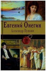 Evgenij Onegin (Roman v stichach), Poemy, Dramy, Skazki
