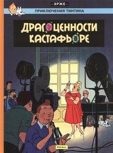 Dragocennosti Kastaf\'ore. Prikljuchenija Tintina