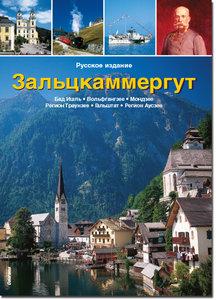 Salzkammergut, russische Ausgabe