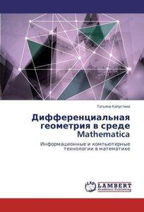 Differentsial'naya geometriya v srede Mathematica