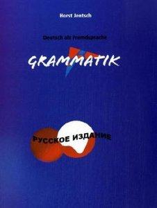 Deutsch als Fremdsprache - Grammatik