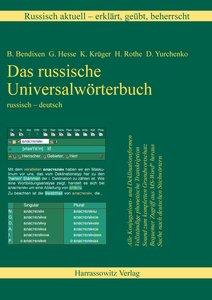 Russisch aktuell. Das russische Universalwörterbuch auf DVD (Ver