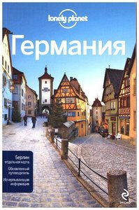Germanija. Putevoditel\'. Lonely Planet