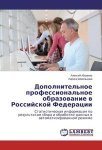 Dopolnitel\'noe professional\'noe obrazovanie v Rossijskoj Feder