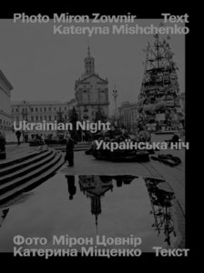 Ukrainian Night