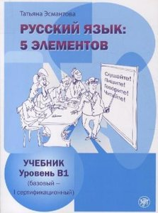 Russkij jazyk: 5 elementov : Ucebnik + CD MP3. Uroven' B1 (bazov