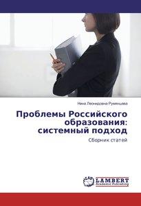 Problemy Rossijskogo obrazovaniya: sistemnyj podhod