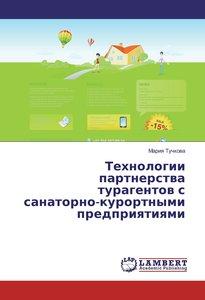 Tehnologii partnerstva turagentov s sanatorno-kurortnymi predpri