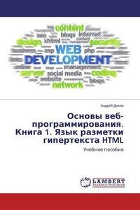 Osnovy veb-programmirovaniya: yazyk razmetki gipertexta HTML. Kn