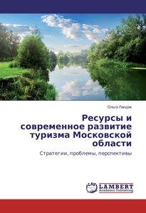 Resursy i sovremennoe razvitie turizma Moskovskoj oblasti