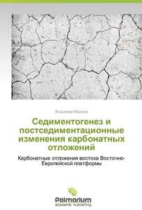 Sedimentogenez i postsedimentatsionnye izmeneniya karbonatnykh o