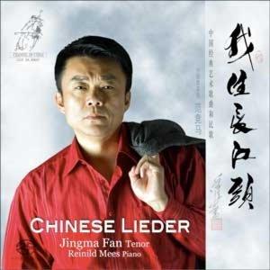 Chinese Lieder