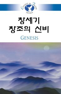 Living in Faith - Genesis Korean