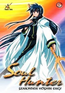 Soul Hunter (Vol. 5)