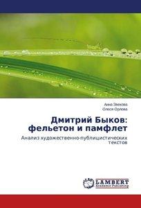 Dmitrij Bykov: fel'eton i pamflet