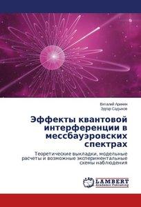 Effekty kvantovoy interferentsii v messbauerovskikh spektrakh