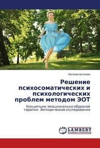 Reshenie psihosomaticheskih i psihologicheskih problem metodom J