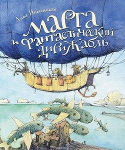 Marta i Fantastticheskij dirizhabl