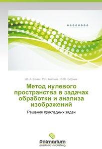 Metod nulevogo prostranstva v zadachakh obrabotki i analiza izob