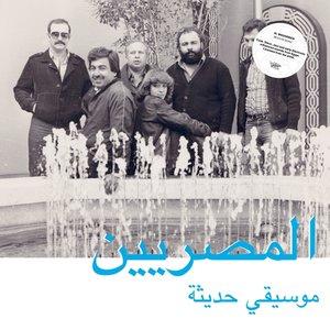 Modern Egyptian Music (LP+MP3)