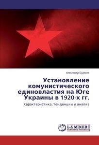 Ustanovlenie komunisticheskogo edinovlastiya na Juge Ukrainy v 1