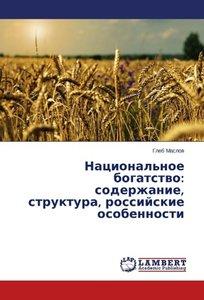Natsional'noe bogatstvo: soderzhanie, struktura, rossiyskie osob