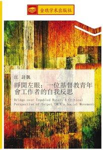 jiang, s: zheng kai zuo yan yi wei ji du jiao qing nian hui