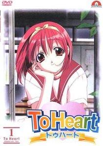 TO HEART VOL.1 (OMU-JAPANISC
