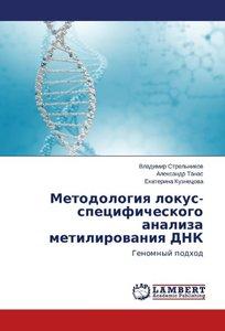 Metodologiya lokus-spetsificheskogo analiza metilirovaniya DNK