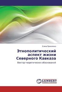 Jetnopoliticheskij aspekt zhizni Severnogo Kavkaza