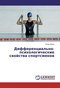 Differencial\'no-psihologicheskie svojstva sportsmenov