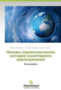 Osnovy aerokosmicheskikh metodov monitoringa zemletryaseniy