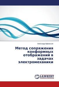 Metod sopryazheniya konformnykh otobrazheniy v zadachakh elektro