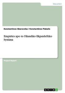 Empiries apo to Filandiko Ekpaideftiko Systima