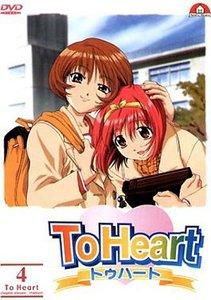 To Heart (Vol. 4)