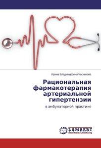 Racional\'naya farmakoterapiya arterial\'noj gipertenzii