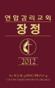 Book of Discipline 2012 Korean