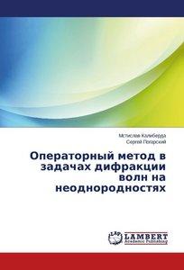 Operatornyy metod v zadachakh difraktsii voln na neodnorodnostya