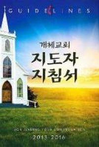 Guidelines 2013-2016 Korean