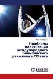 Problemy politizatsii mezhdunarodnogo olimpiyskogo dvizheniya v