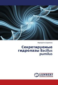 Sekretiruemye gidrolazy Bacillus pumilus