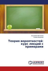 Teoriya veroyatnostej: kurs lekcij s primerami