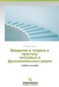 Vvedenie v teoriju i praktiku chislovyh i funkcional'nyh ryadov
