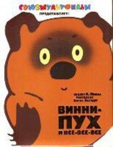 Winnie-Puuh i vse-vse-vse