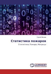 Statistika pozharov