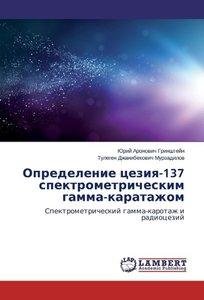 Opredelenie tseziya-137 spektrometricheskim gamma-karatazhom
