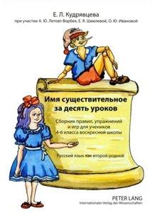 Das Substantiv in zehn Lektionen. 4.-6. Klasse. Russisch als zwe