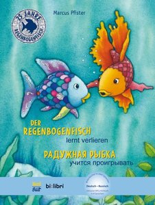 Der Regenbogenfisch lernt verlieren. Kinderbuch Deutsch-Russisch