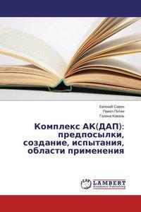 Komplex AK(DAP): predposylki, sozdanie, ispytaniya, oblasti prim